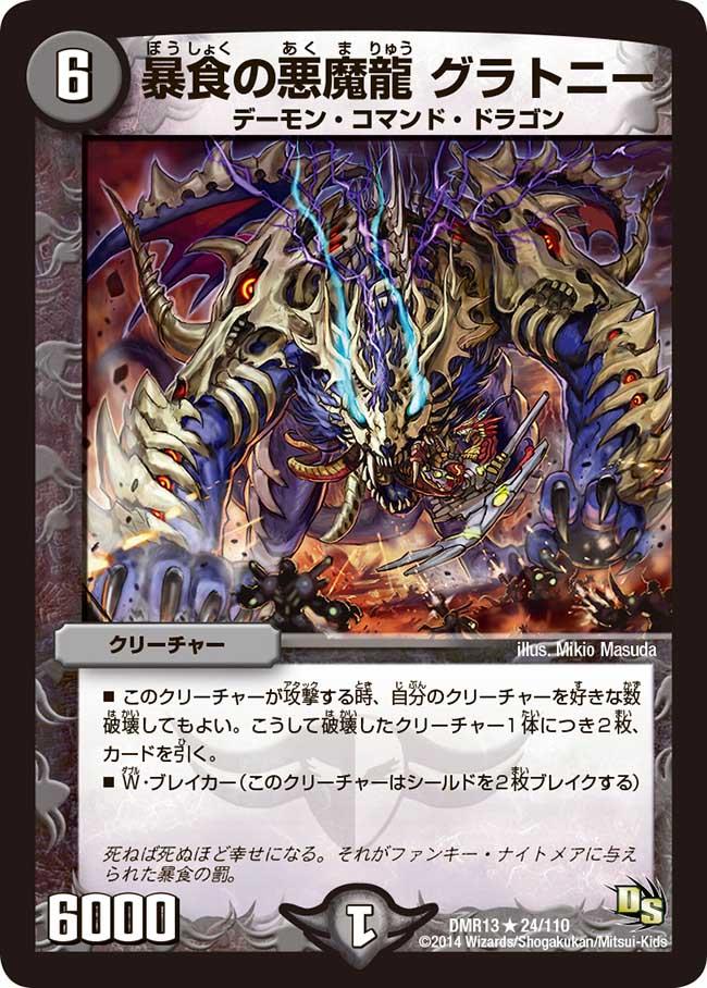Glatoni, Gluttony Demon Dragon