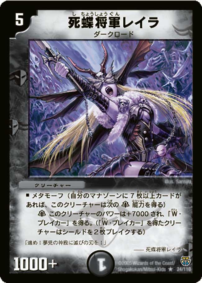 Leila, Butterfly Shogun of Death