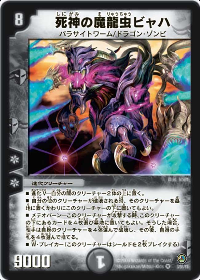 Byaha, Dragonic Worm Reaper