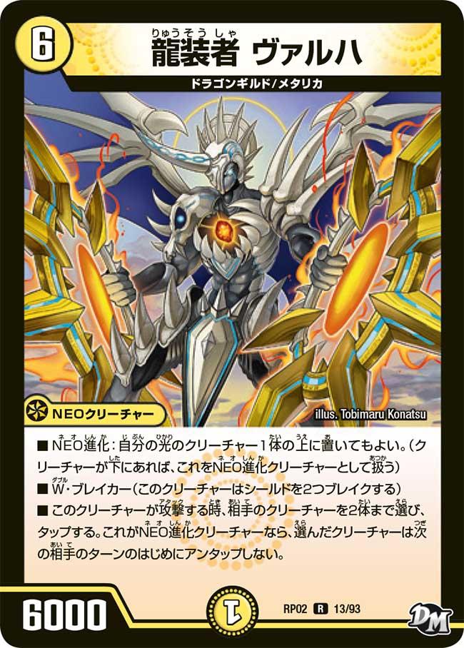 Valha, Dragon Armored