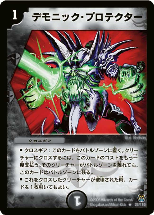 Demonic Protector
