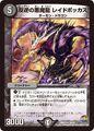 Raidbokkas, Rebellion Demon Dragon