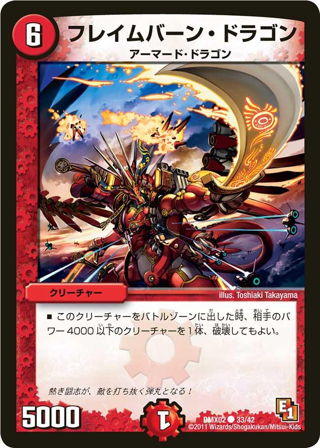 Flameburn Dragon