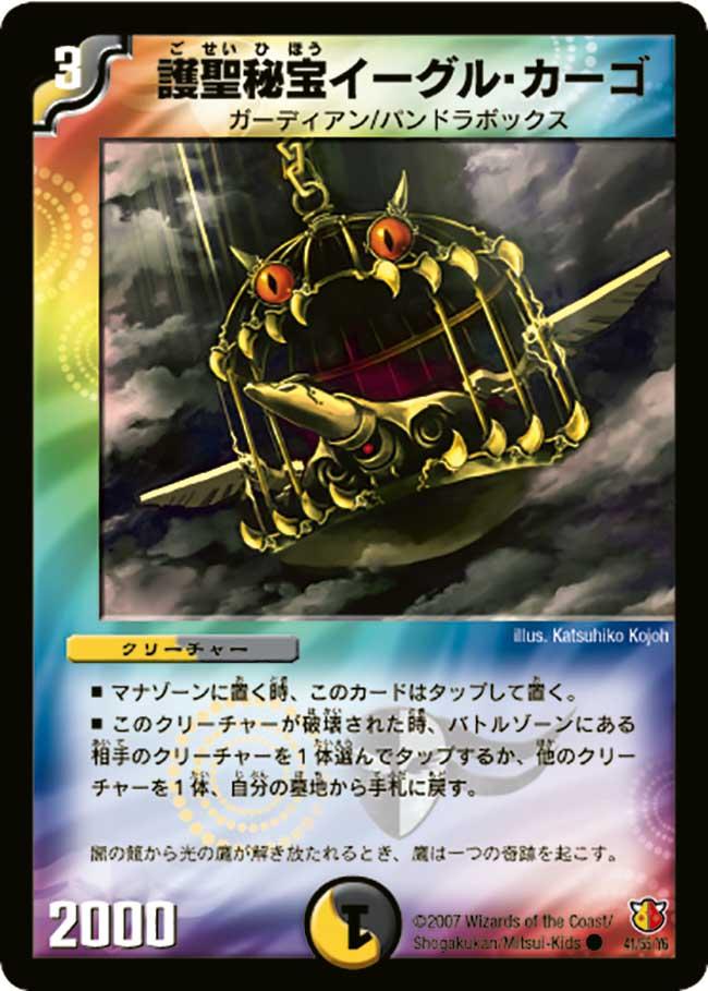 Eagle Cargo, Guardian Treasure