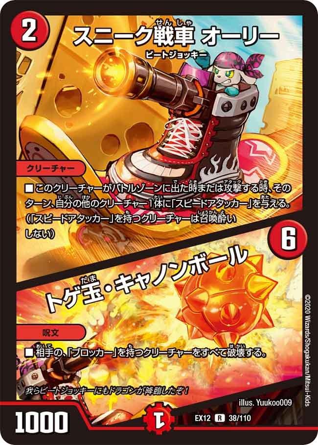 Ori, Sneak Tank / Togeball Cannonball