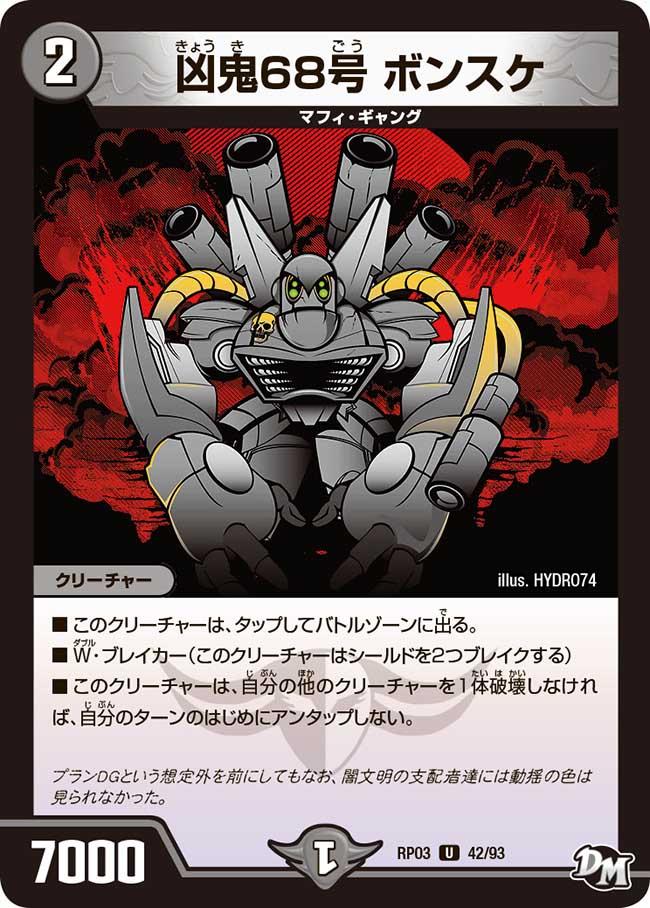 Bonske, Misfortune Demon 68