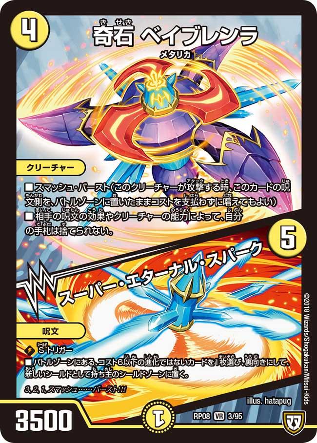 Babylenra, Strange Stone / Super Eternal Spark
