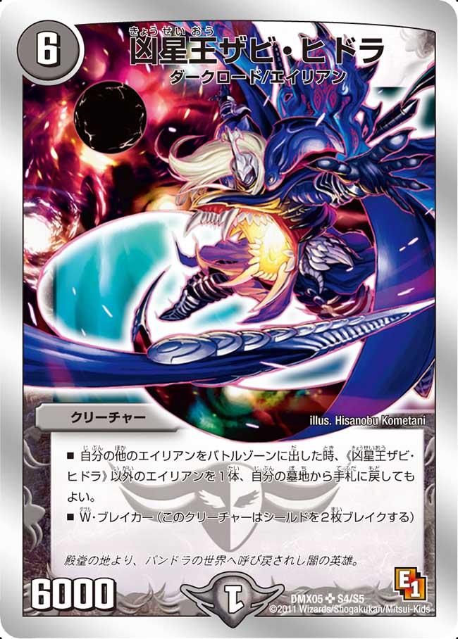 Zabi Hydra, Evil Planet Lord
