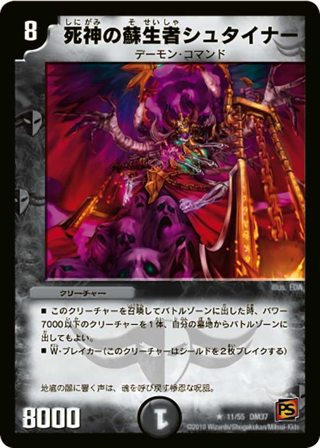 Steiner, the Resurrecting Reaper