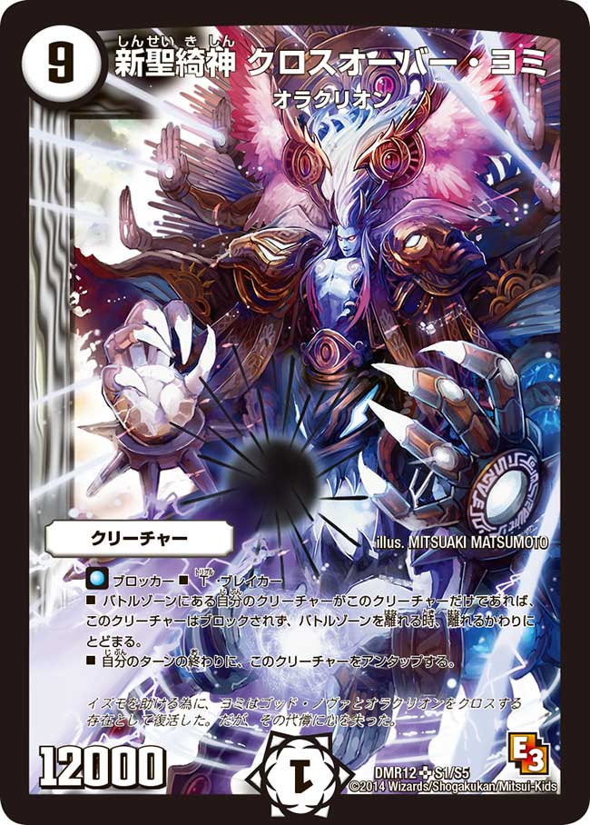 Crossover Yomi, New Sacred God