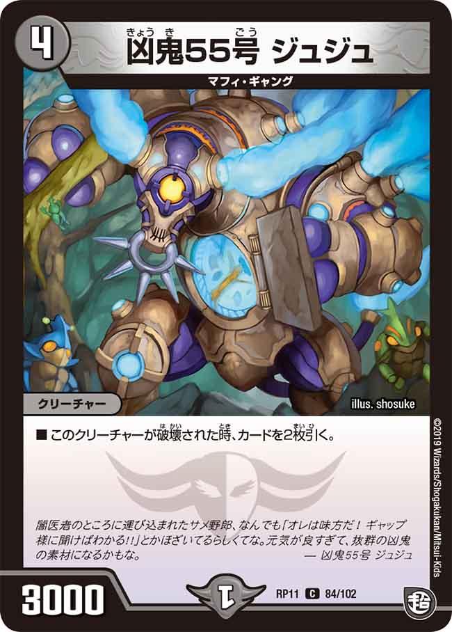Juju, Misfortune Demon 55