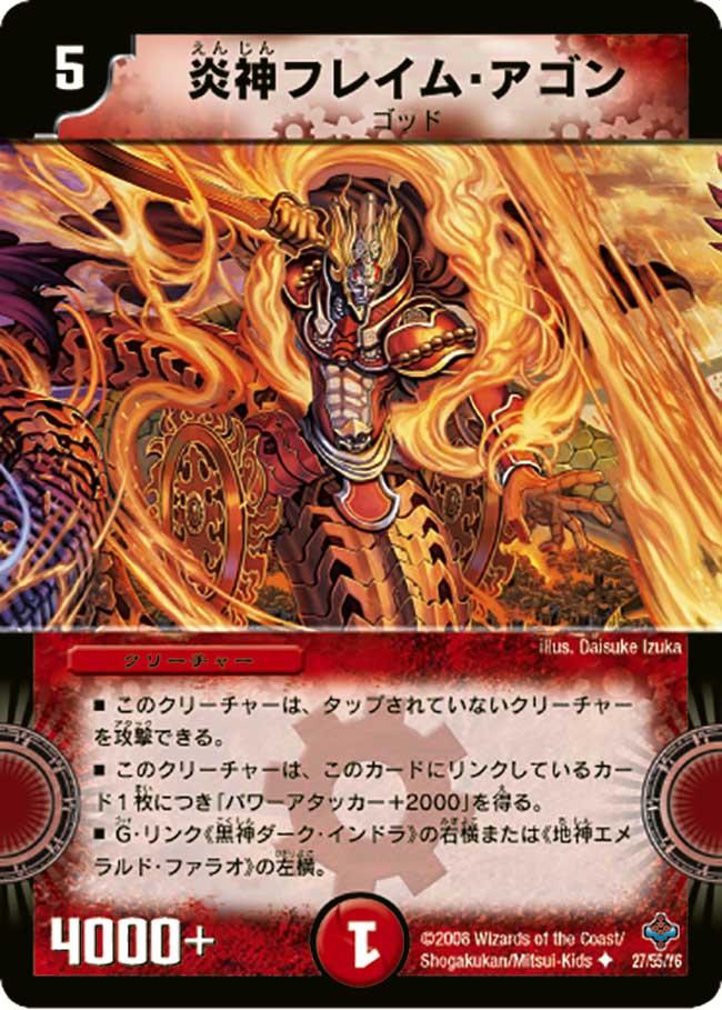 Flame Agon, God of Flames
