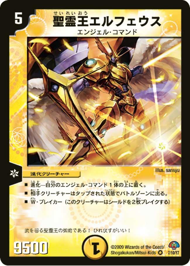 Elupheus, Lord of Spirits