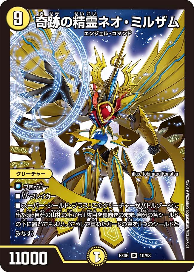 Neo Milzam, Miracle Elemental