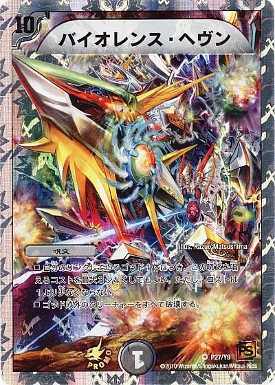 Violence Heaven (Card)
