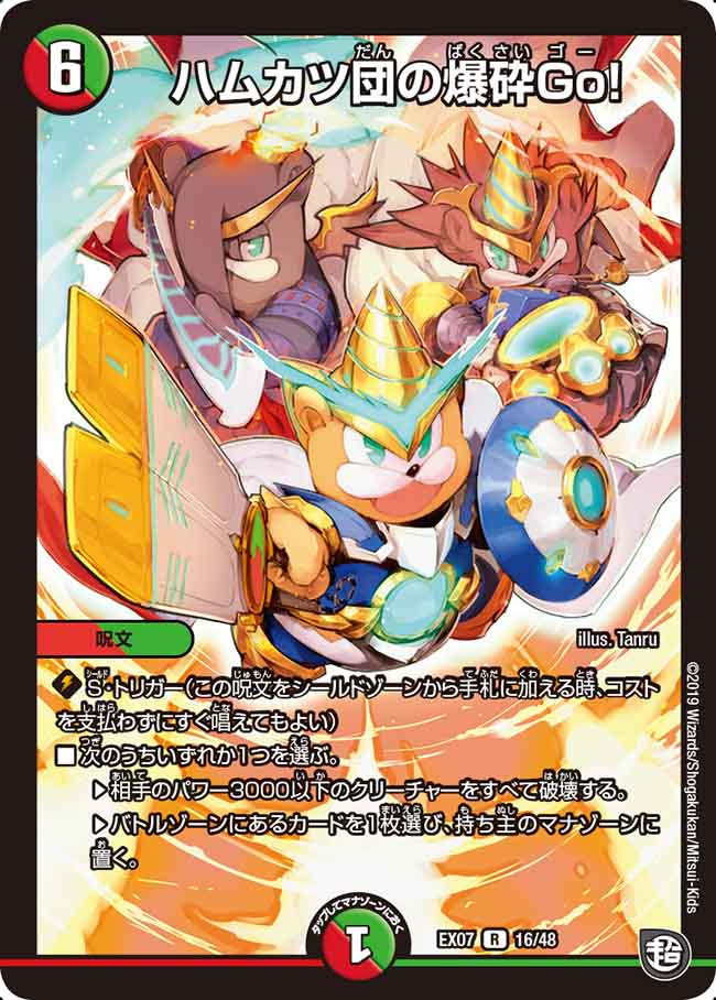 Team Hamukatsu's Explosion Go!
