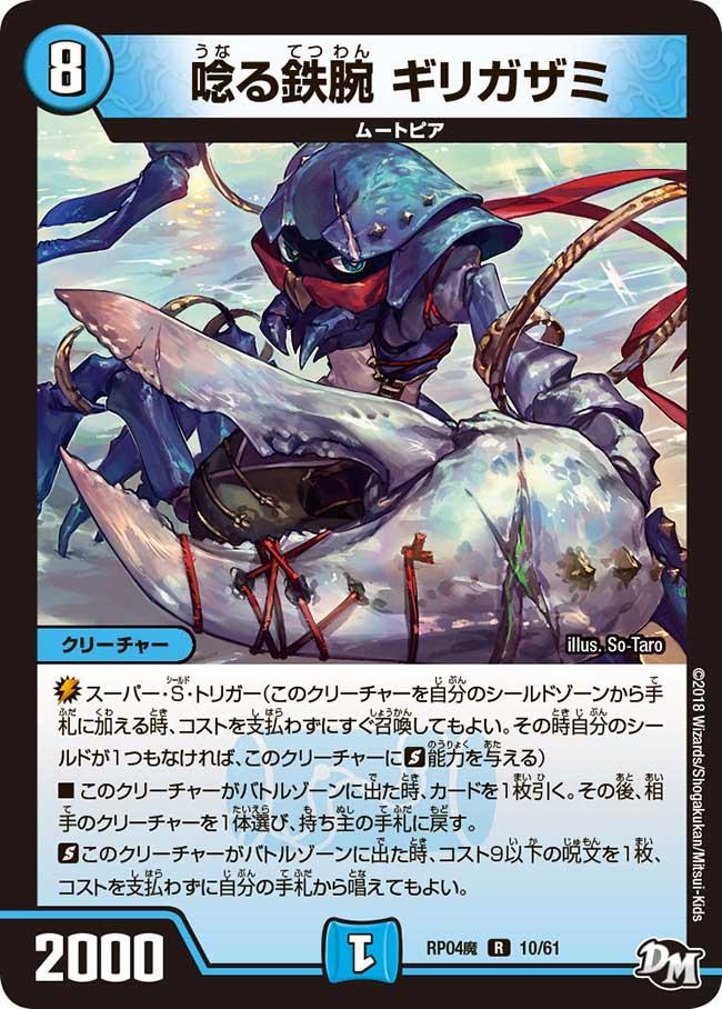 Girigazami, Groaning Iron Arm