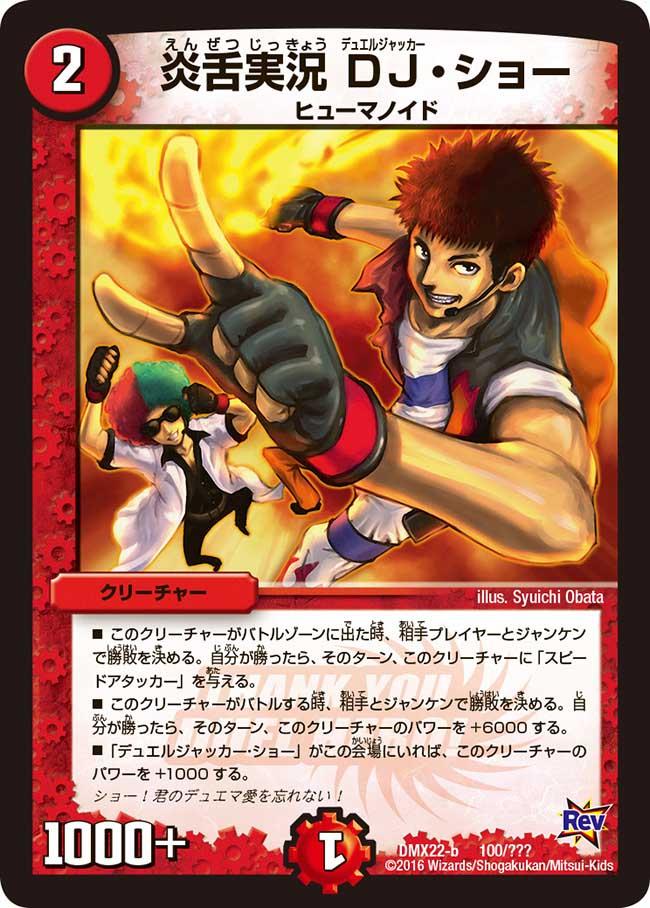 Duel Jacker Shou, the Hot-Blooded Commentator