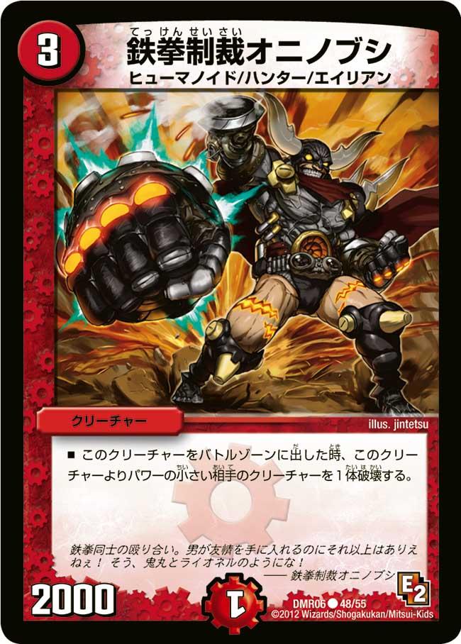 Ogre Nobushi, Punishment Fist