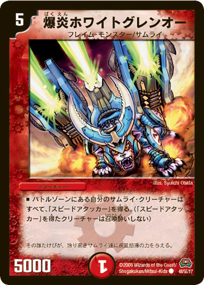 White, Blastflame Crimson Lord