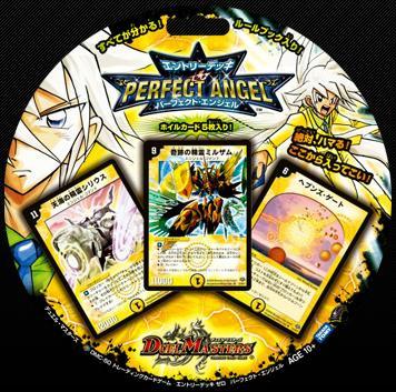 DMC-50 Perfect Angel