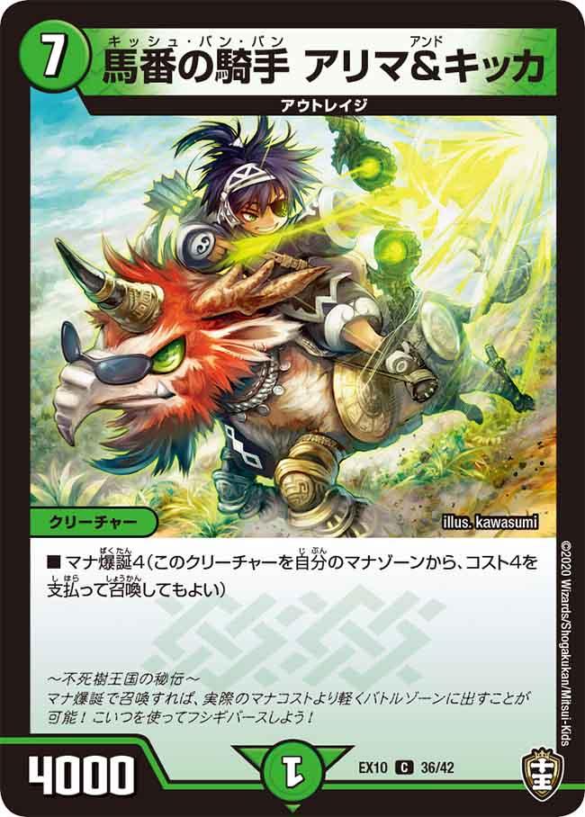 Arima and Kicker, Quiche Ban Ban
