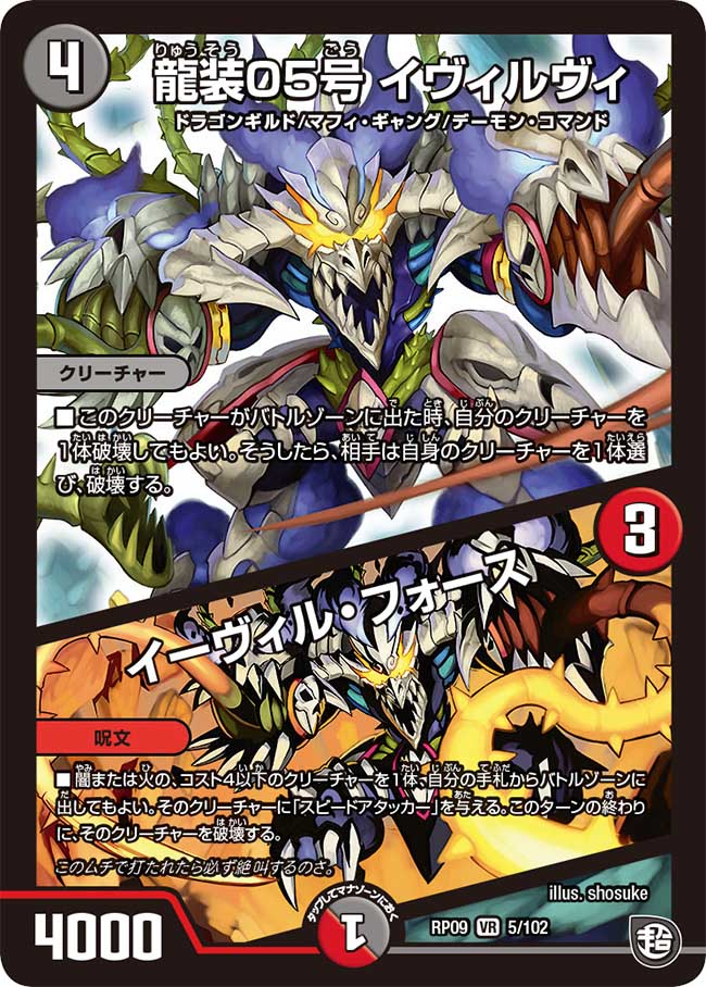 Evilvy, Dragon Armored 05 / Evil Force