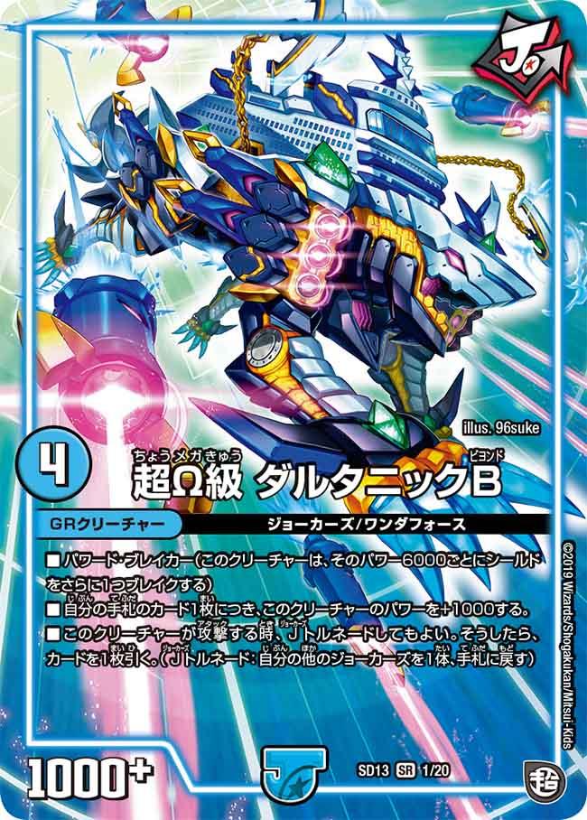Dartanic Beyond, Super Omega Class