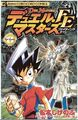 Duel Masters: Fighting Edge Volume 8