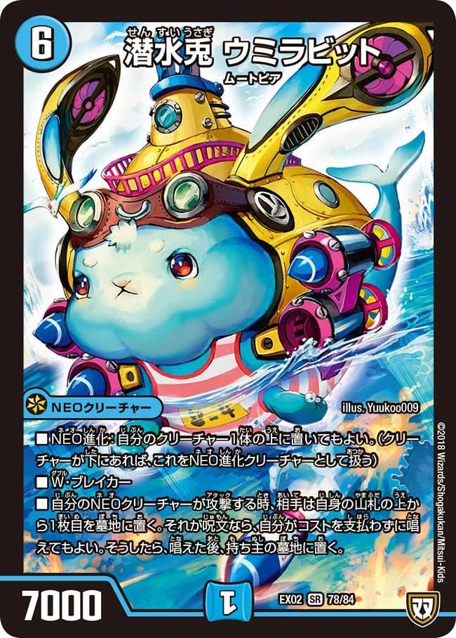 Umirabbit, Submarine Rabbit
