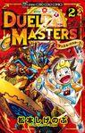 Duel Masters Volume 2