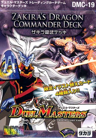 DMC-19 Zakira's Dragon Commander Deck