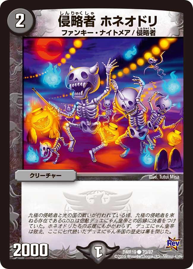 Bonedance, Invader