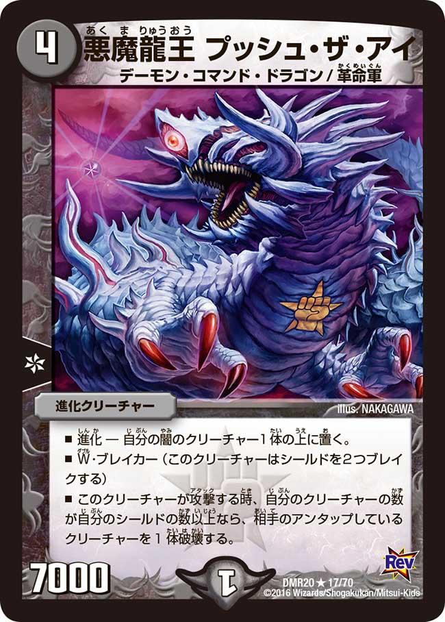 Push The Eye, Demon Dragon King