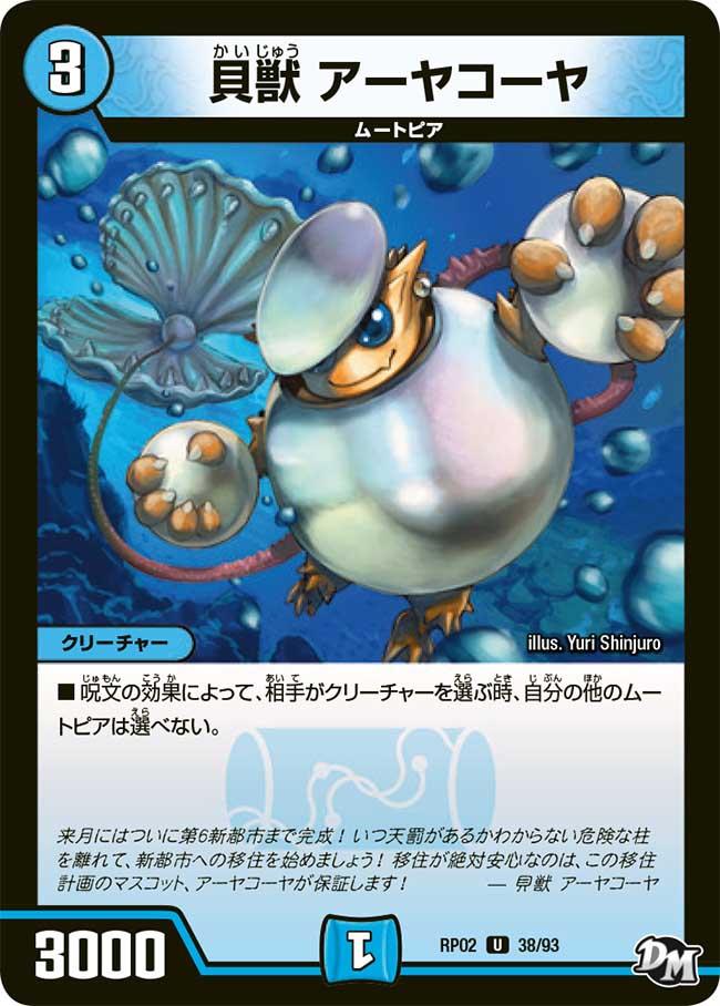 Ayakoya, Shell Beast