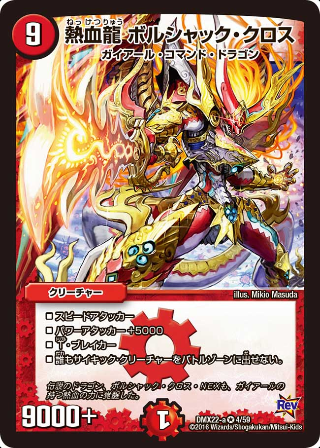 Bolshack Cross, Passion Dragon