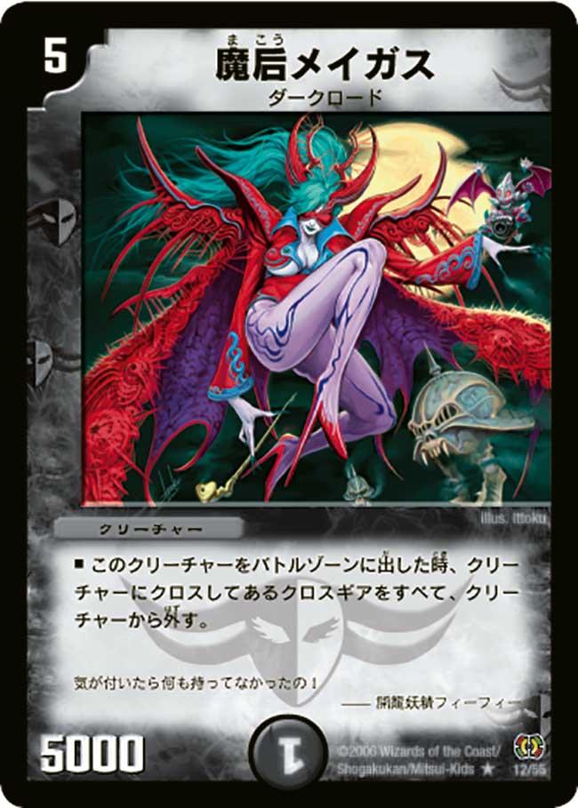 Demonic Queen Meigas