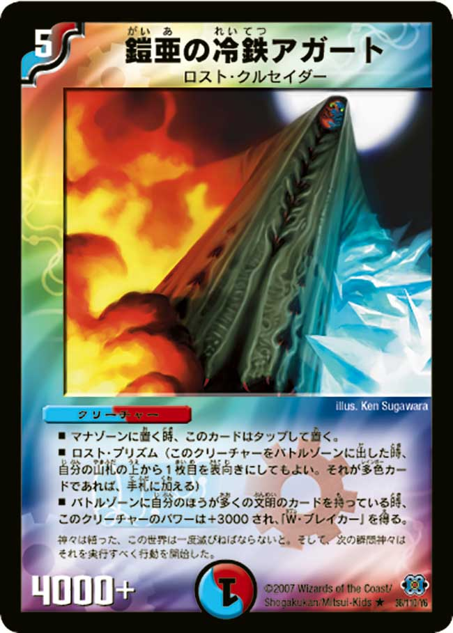 Agart, Gaia's Cold Steel