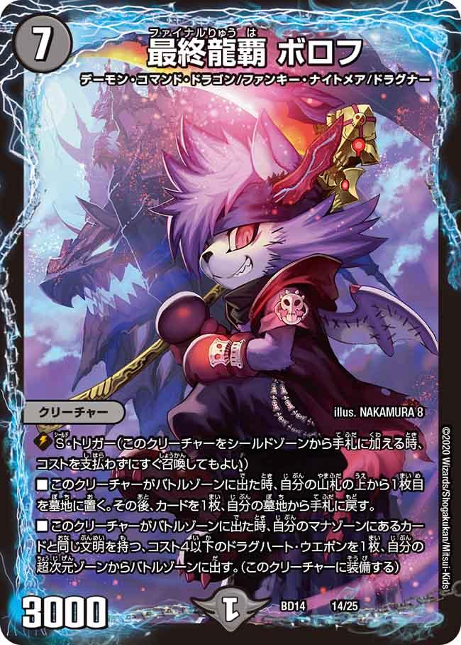 Borof, Final Dragon Edge