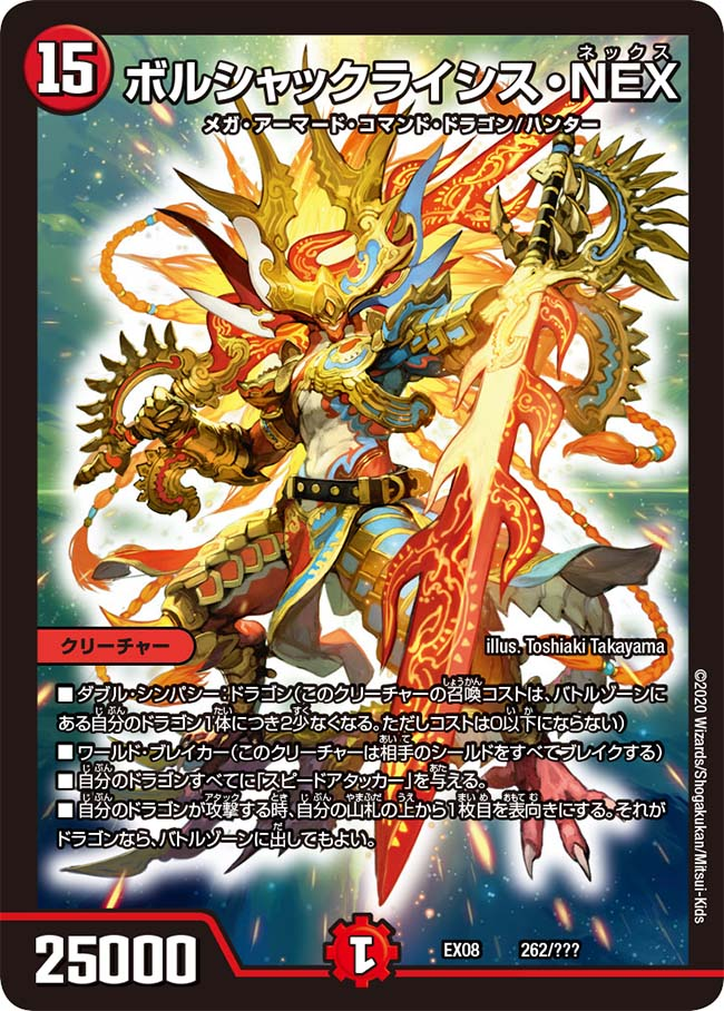 Mega Armored Command Dragon