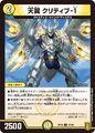 Critive-1, Heaven Wings