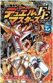 Duel Masters: Fighting Edge Volume 6