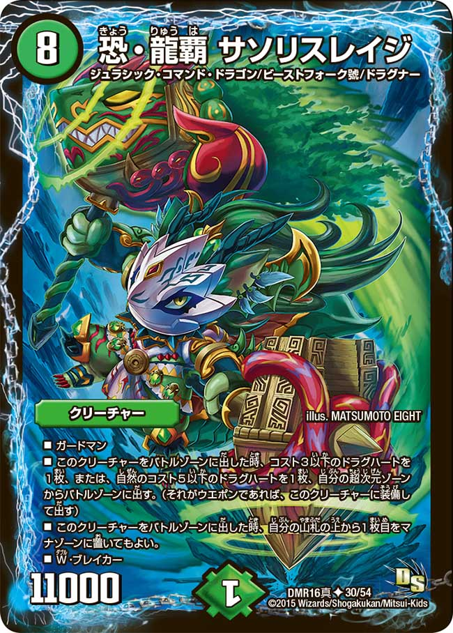 Sasoris Rage, Terror Dragon Edge