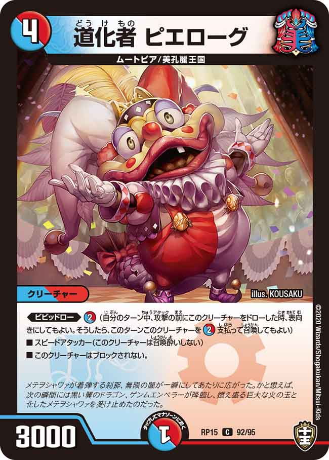 Pierrogue, the Jester