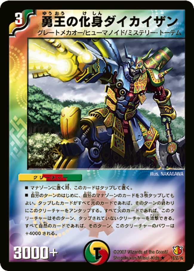 Daikazan, Brave King Totem