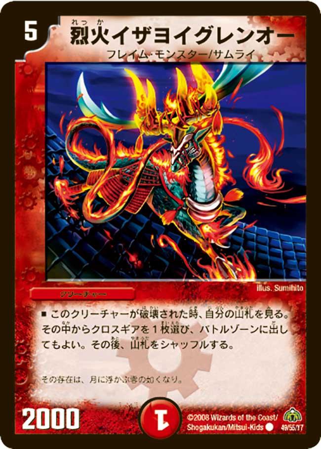 Izayoi, Raging Crimson Lord