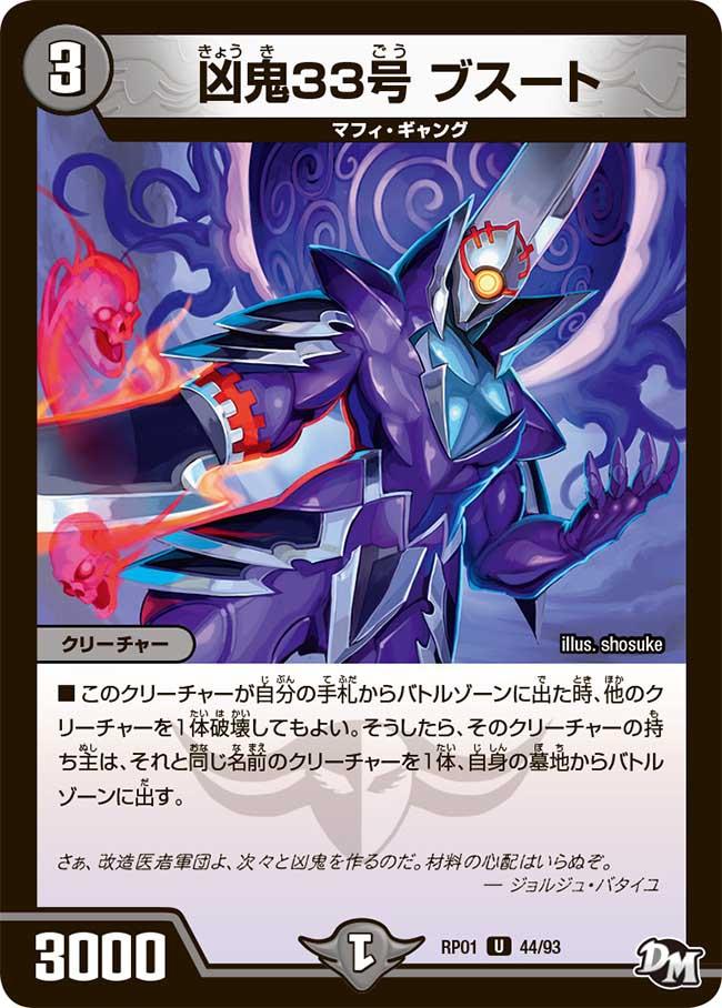 Boost, Misfortune Demon 33