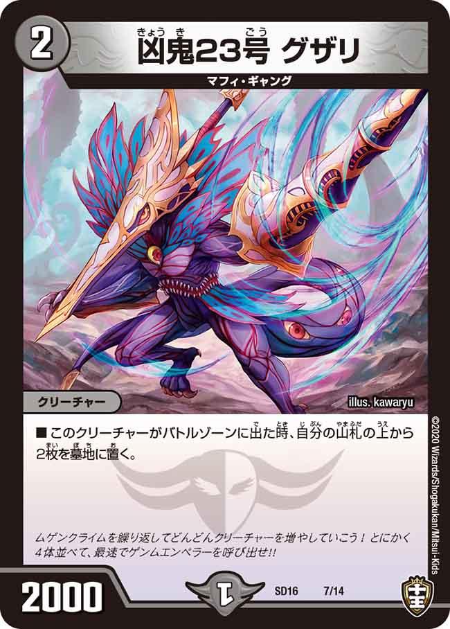 Guzari, Misfortune Demon 23