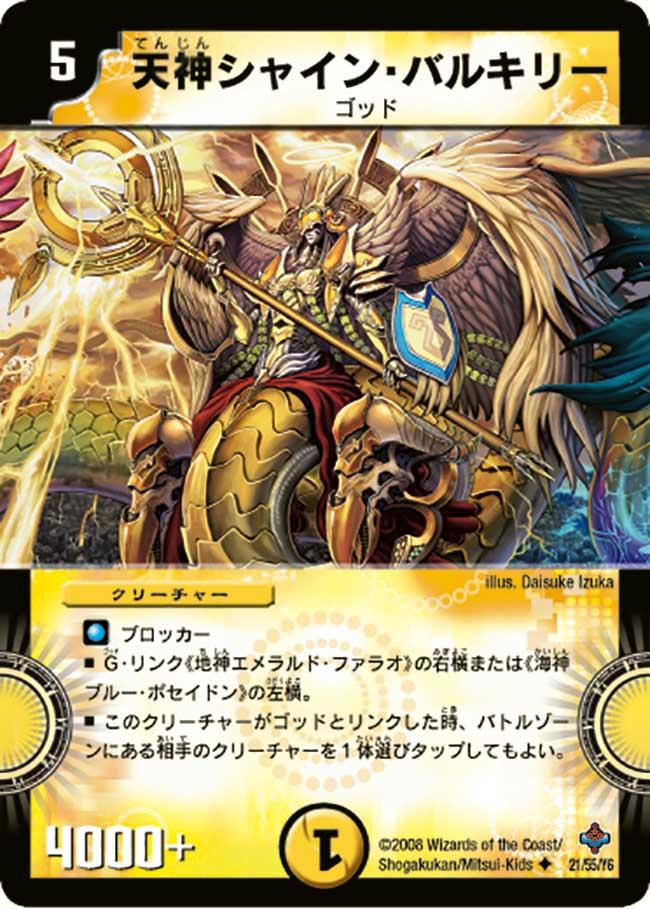Shine Valkyrie, Heavenly God