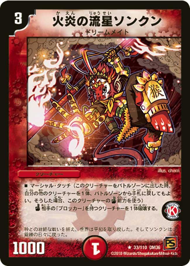 Sonkun, the Blazing Meteor